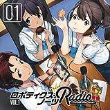 ロボティクス・ノーツRADIO~リアルロボ部 少年少女たちの夢~ ラジオCD Vol.1