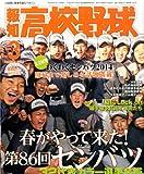 報知高校野球 2014年 03月号 [雑誌]