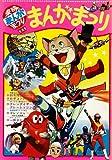 復刻!東映まんがまつり 1976年春(仮)【DVD】