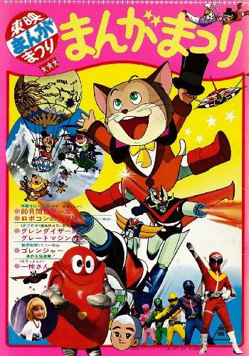 復刻!東映まんがまつり 1976年春【DVD】