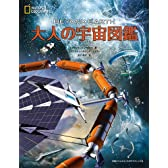 大人の宇宙図鑑 (ナショナル・ジオグラフィック)