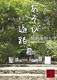 あそび遍路 おとなの夏休み (講談社文庫)