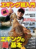 エギング超入門 vol.10 2013 (CHIKYU-MARU MOOK SALT WATER)
