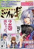 学園革命伝ミツルギ (02) (CR comics)