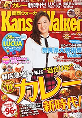 Town information magazine Kansai Walker September 2, 2014 issue with Keiko Kitagawa on the cover