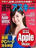 週刊アスキー No.1033 (2015年6月16日発行)<週刊アスキー> [雑誌]&#8221; style=&#8221;border: none;&#8221; /></a></div> <div class=