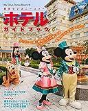 東京ディズニーリゾート ホテルガイドブック 2014-2015 (My Tokyo Disney Resort)