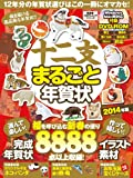 十二支まるごと年賀状 2014年版 (100%ムックシリーズ)