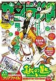 週刊少年サンデーS (スーパー) 2014年 4/1号 [雑誌]