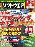 日経ソフトウエア 2014年 02月号 [雑誌]