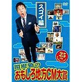 関根勤のおもしろ地方CM大賞 スゴイ編 [DVD]