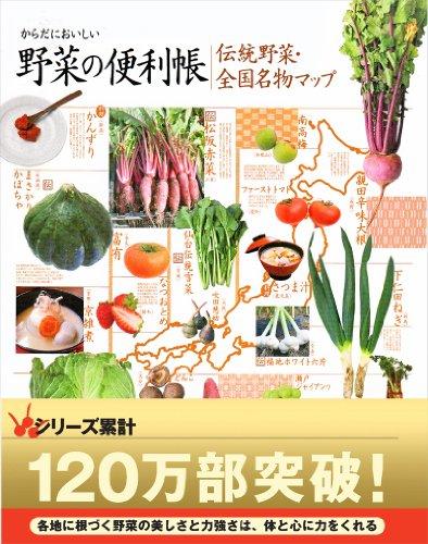伝統野菜・全国名物マップ―からだにおいしい野菜の便利帳