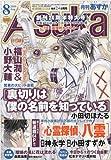 Asuka (アスカ) 2009年 08月号 [雑誌]