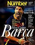 バルセロナ最強の全貌 2015年 12/24 号 [雑誌]: Sports Graphic Number 増刊