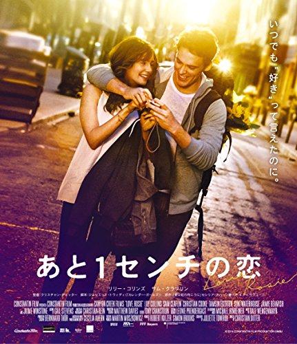 【Amazon.co.jp限定】あと1センチの恋(ポストカード付) [Blu-ray]