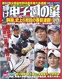 輝け甲子園の星 2010選手権号 (NIKKAN SPORTS GRAPH)