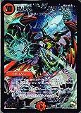 龍世界 ドラゴ大王 ビクトリーレア仕様 デュエルマスターズ 超王道戦略ファンタジスタ12 dmx16-001