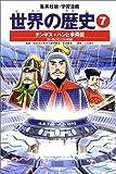 世界の歴史 (7) チンギス=ハンと李舜臣 : 宋・明とモンゴル帝国 集英社版・学習漫画