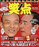 笑点 第4号 (日テレムック) (ムック) (日テレムック)