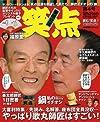 笑点 第4号 (日テレムック) (ムック)