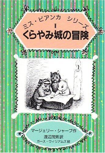 くらやみ城の冒険 (ミス・ビアンカシリーズ (1))