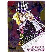ジョジョの奇妙な冒険ABC 5弾 【レア】 《ヒーローカード》 J-430 ロバート・E・O・スピードワゴン
