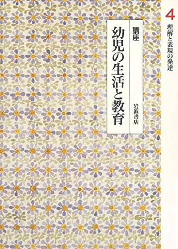 Development And Expression <4> Understanding And Education Life Of Course Infant (1994) Isbn: 4000105949 [Japanese Import] front-856997