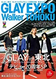 GLAYEXPO Walker TOHOKU61805-70 (ウォーカームック)