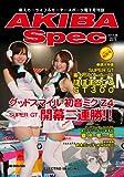 月刊AKIBA Spec Vol.55 (萌えカーライフ&モータースポーツ電子月刊誌) (月刊AKIBA Spec)