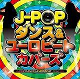 J-POP ダンス&ユーロビート・カバーズ