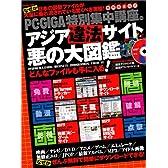 アジア違法サイト悪の大図鑑―どんなファイルも手に入る! (INFOREST MOOK PC・GIGA特別集中講座 146)