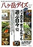 八ヶ岳デイズ vol.4 (GEIBUN MOOKS 885)