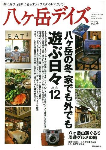 Yatsugatake Vulkan Tage 2013 Winter (GEIBUN STATISTEN 885)