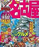 まっぷる 名古屋 '16 (マップルマガジン | 旅行 ガイドブック)