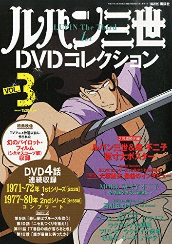 ルパン三世DVDコレクション3 2015年03/10 号 [雑誌]