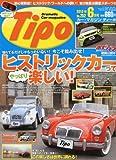 Tipo (ティーポ) 2010年 06月号 [雑誌]