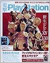 電撃PlayStation (プレイステーション) 2013年 9/12号 [雑誌]