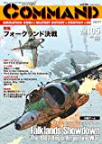 コマンドマガジン Vol.105(ゲーム付)『フォークランド・ショウダウン』