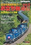 お立ち台通信 vol.6―鉄道写真撮影地ガイド (NEKO MOOK 1529)