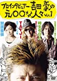 プロインタビュアー吉田豪の元○○な人々vol.1 [DVD]