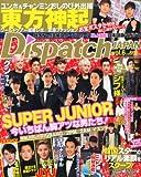 Dispatch JAPAN (ディスパッチ・ジャパン) Vol.6