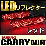 スズキ ★ キャリー 【DA16T】 LEDリフレクター 【レッドレンズ】 SUZUKI / CARRY