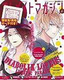 B's-LOG別冊 オトメイトマガジン vol.21 (エンターブレインムック)