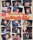 Hello!Project2002 みんな大好き、チュッ!―初めての手づくりアルバム