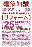 建築知識 2011年 03月号 [雑誌]