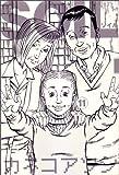 SOIL 11 (ビームコミックス) [コミック] / カネコアツシ (著); エンターブレイン (刊)