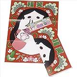 福笑 【ふくわらい 福笑い 福わらい 紙製 お正月 子ども 子供 キッズ おもちゃ】
