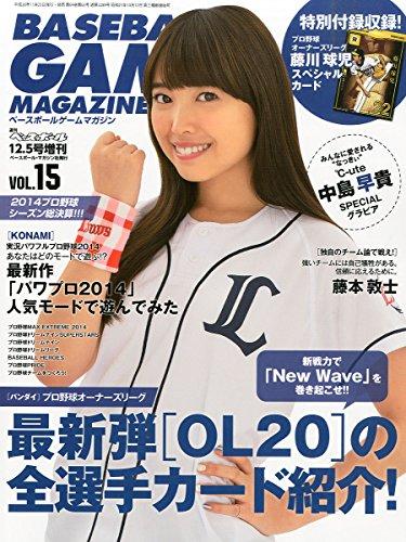 週刊ベースボール増刊 ベースボールゲームマガジン15 2014年 12/5号 [雑誌]