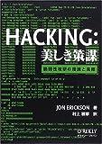 Hacking: 美しき策謀 —脆弱性攻撃の理論と実際 -
