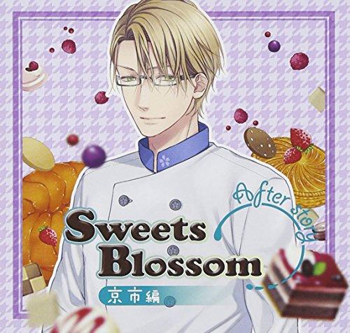 ドラマCD「Sweets Blossom 京市編 After story」